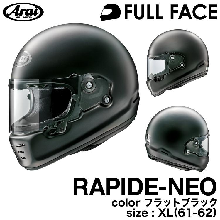 アライRAPIDE NEO フラットブラック 61-62