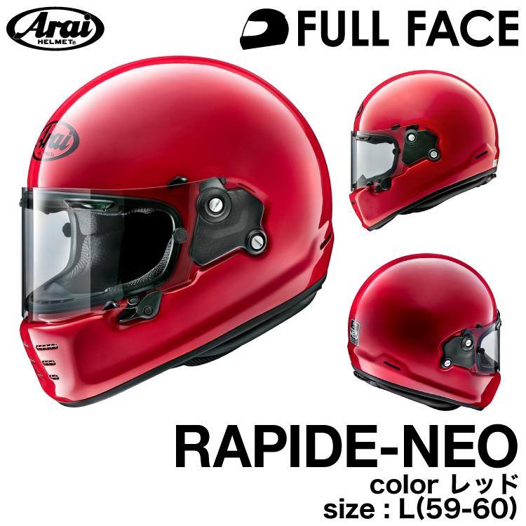 アライRAPIDE NEO レッド 59-60