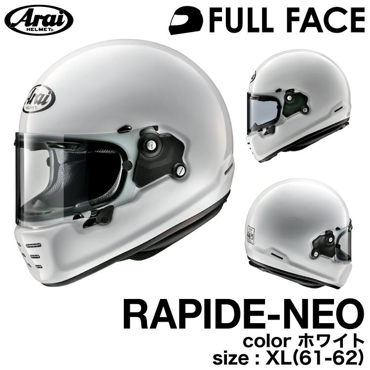 アライRAPIDE NEO ホワイト 61-62