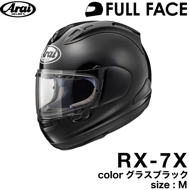 送料無料 納期要確認 アライ フルフェイス M 超人気 専門店 ヘルメット 安値 グラスブラック RX-7X