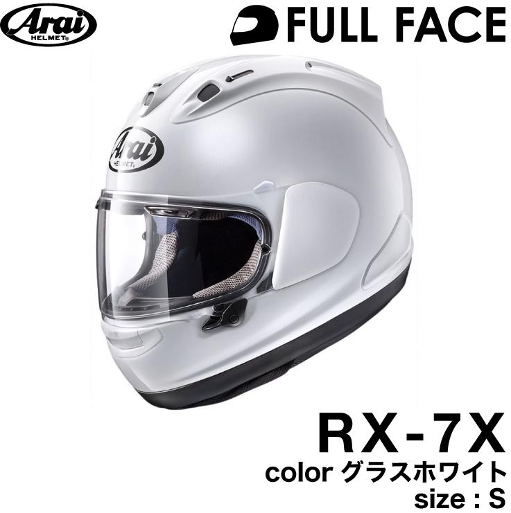 アライ RX-7X グラスホワイト S