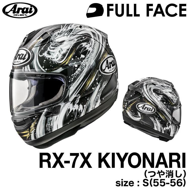 アライRX-7X KIYONARI 55-56