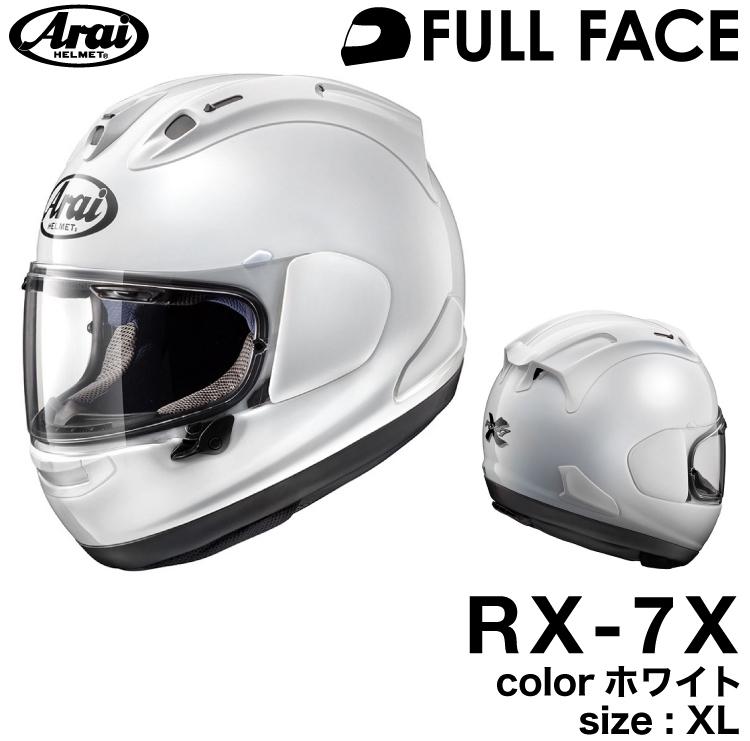 アライ RX-7X ホワイト XL