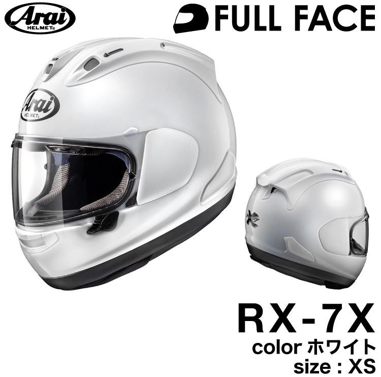 送料無料 納期要確認 アライ 最新アイテム フルフェイス XS ホワイト ヘルメット RX-7X 爆売りセール開催中