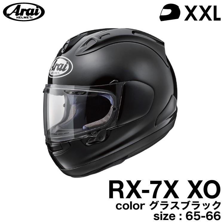 アライRX-7X XO グラスブラック 65-66