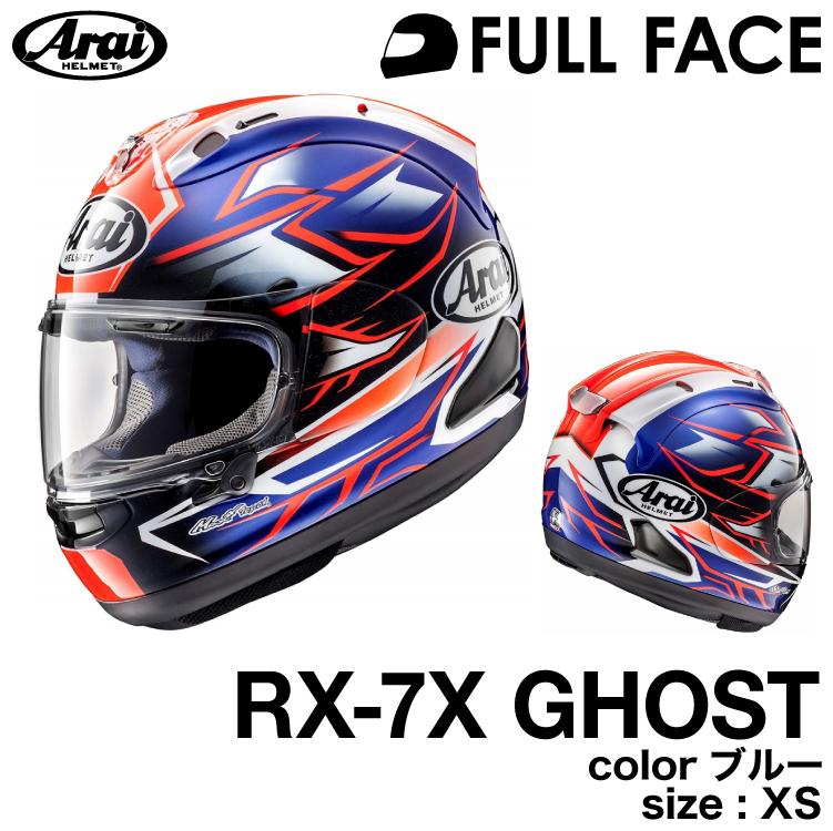 アライRX-7X GHOST ブルー XS