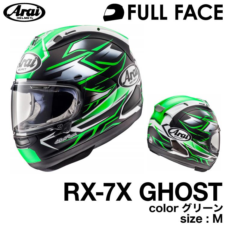 アライRX-7X GHOST グリーン M