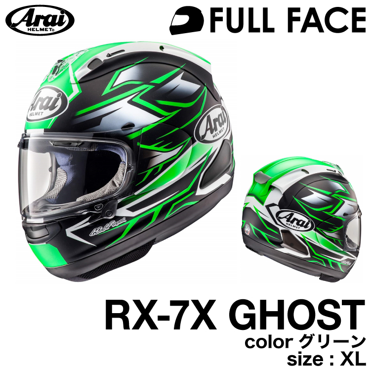 アライRX-7X GHOST グリーン XL