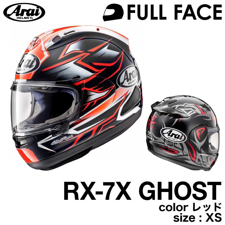アライRX-7X GHOST レッド XS