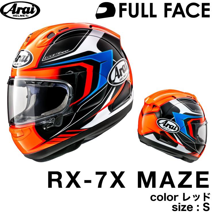 アライ RX-7X MAZE レッド S
