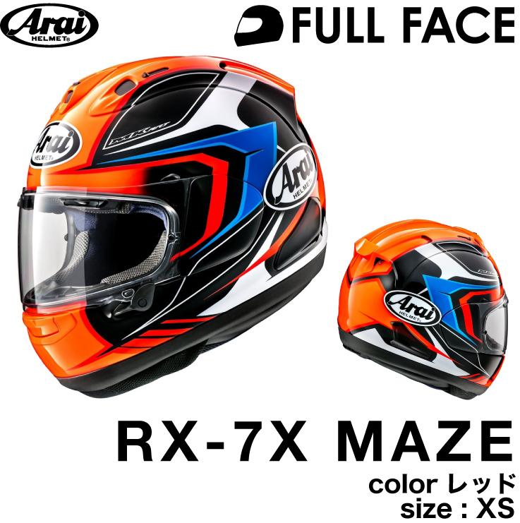 アライ RX-7X MAZE レッド XS