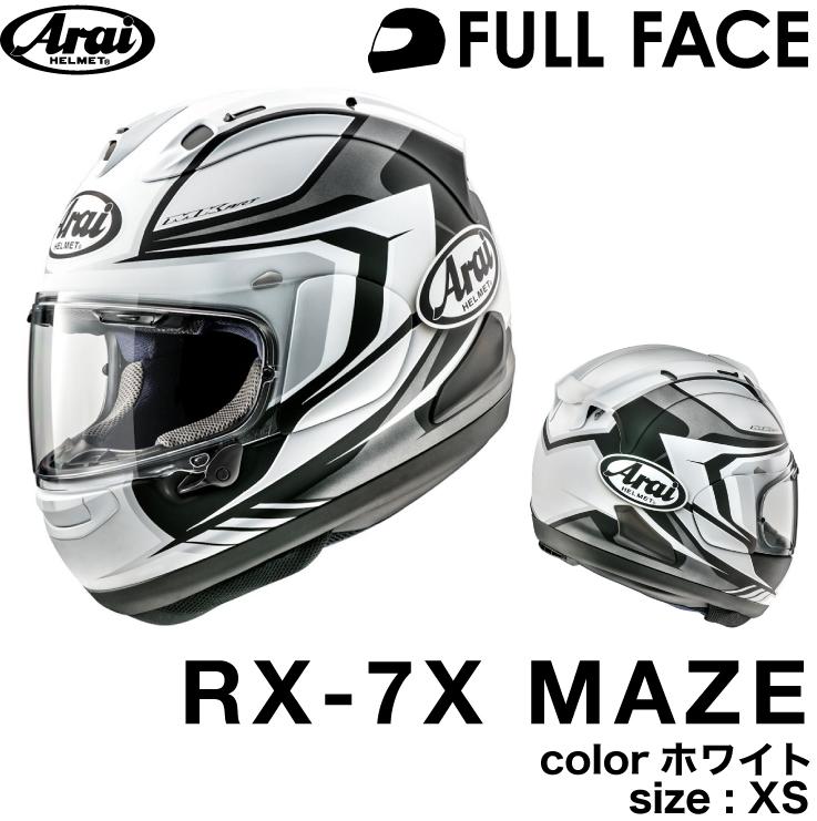 アライ RX-7X MAZE ホワイト XS