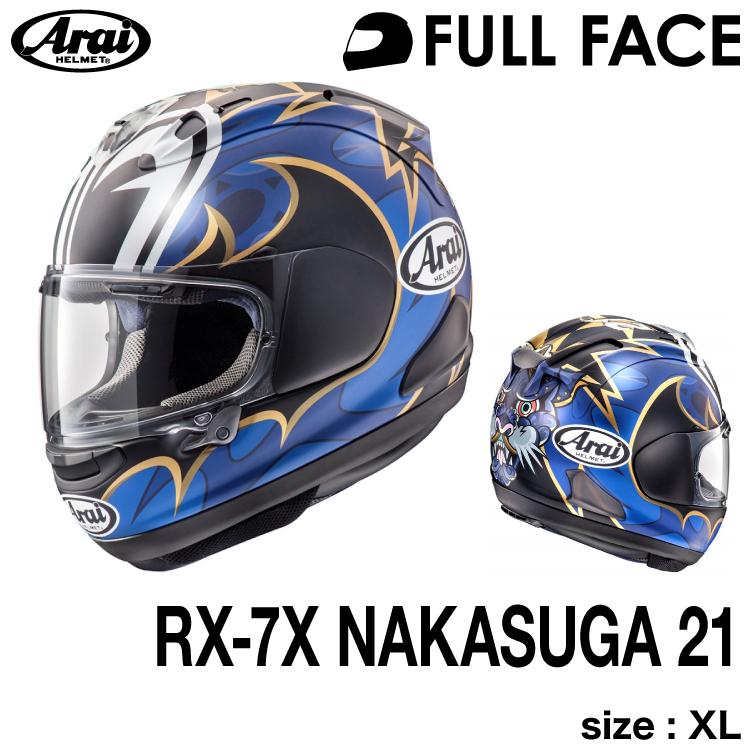 アライ RX-7X NAKASUGA 21 XL