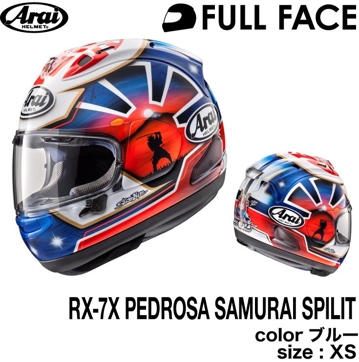 送料無料 納期要確認 アライ 全商品オープニング価格 フルフェイス ヘルメット RX-7X PEDROSA XS セール 登場から人気沸騰 ブルー SAMURAI SPILIT