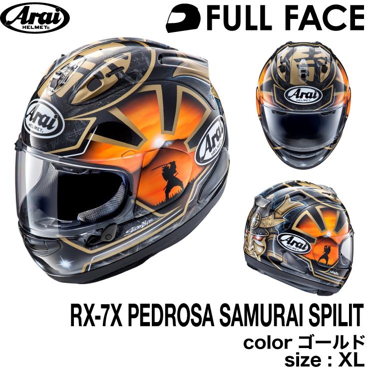 アライ RX-7X PEDROSA SAMURAI SPILIT ゴールド XL