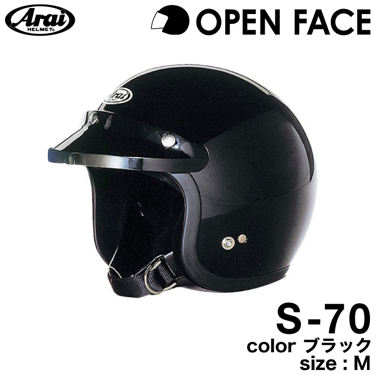 アライS-70 ブラック M