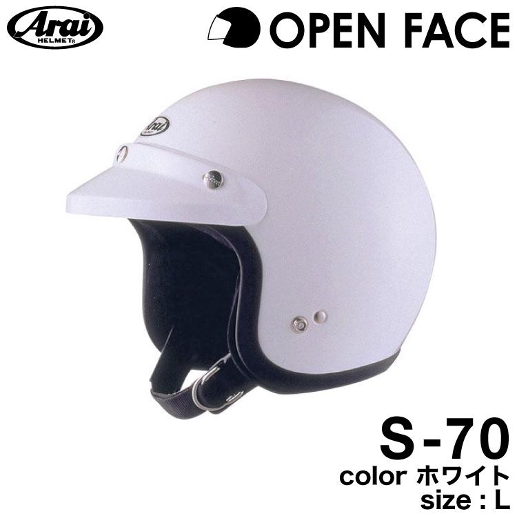 アライS-70 ホワイト L