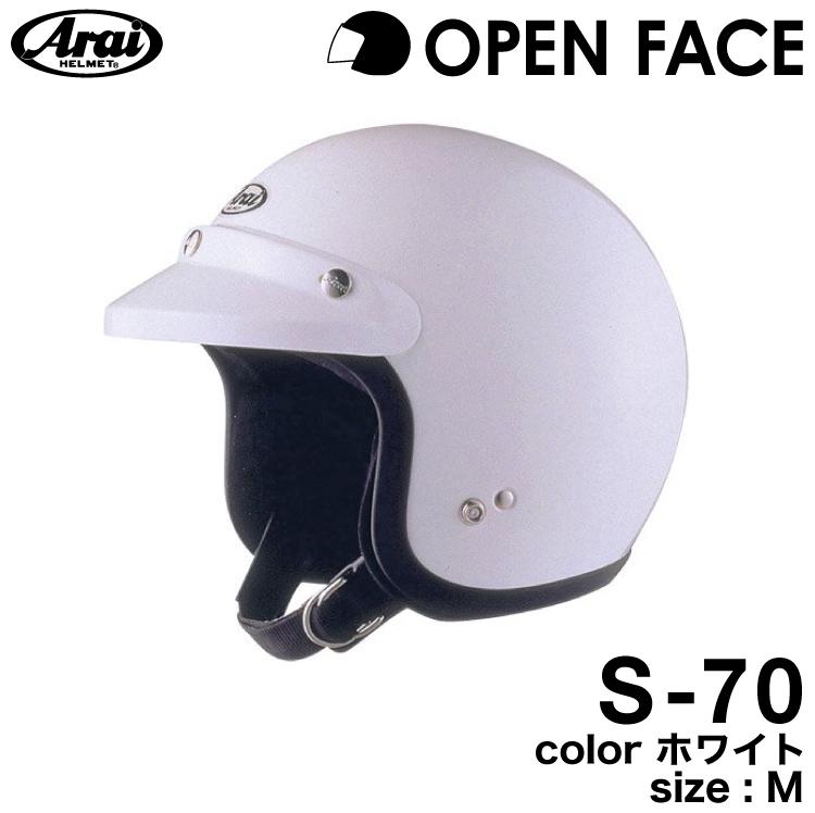 アライS-70 ホワイト M