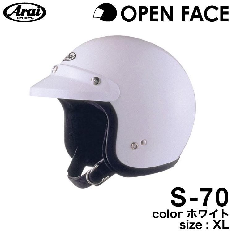 アライS-70 ホワイト XL