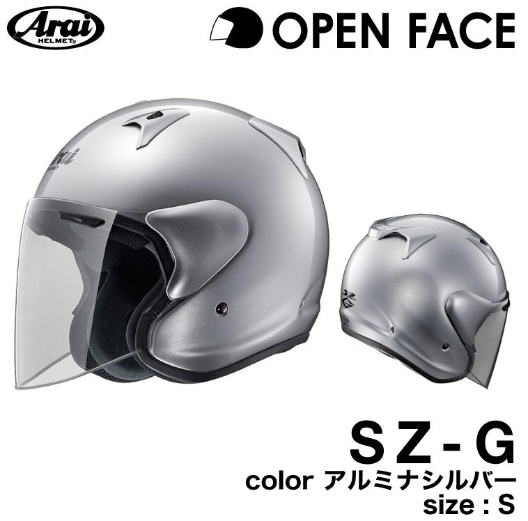 送料無料 納期要確認 誕生日プレゼント アライ オープンフェイス ヘルメット アライSZ-G S 優先配送 アルミナシルバー