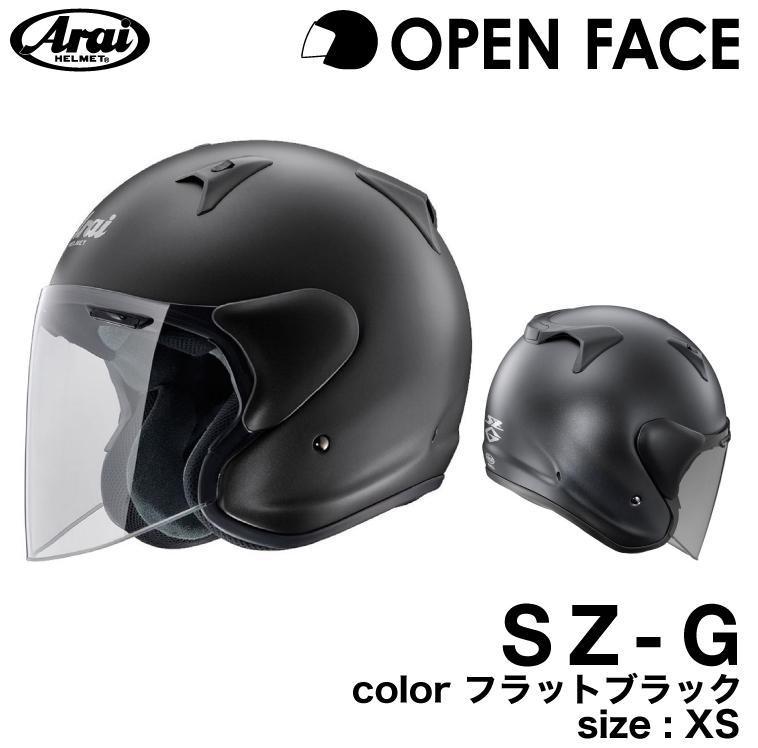 アライSZ-G フラットブラック XS