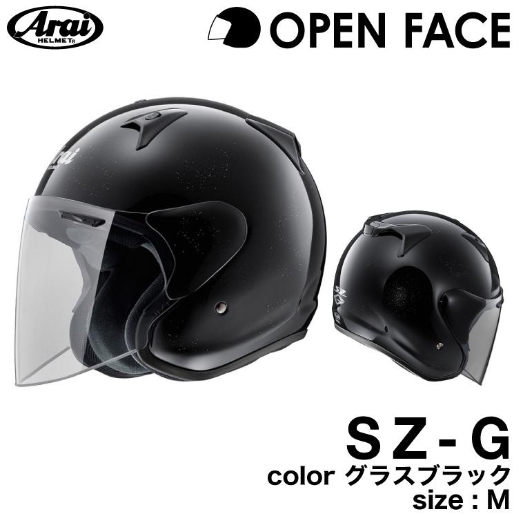 アライSZ-G グラスブラック M