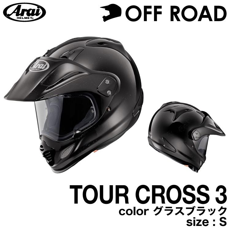 アライTOUR CROSS 3 グラスブラック S