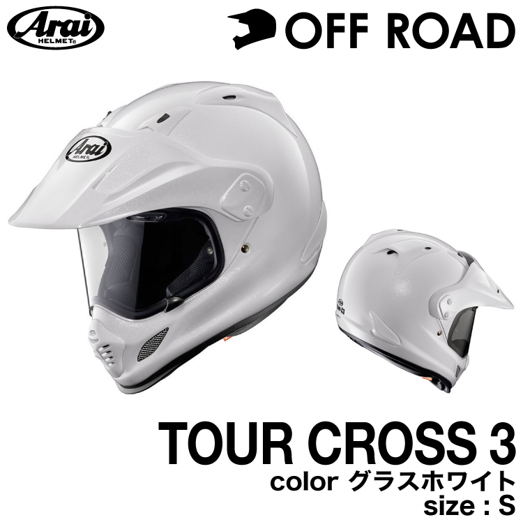 アライTOUR CROSS 3 グラスホワイト S