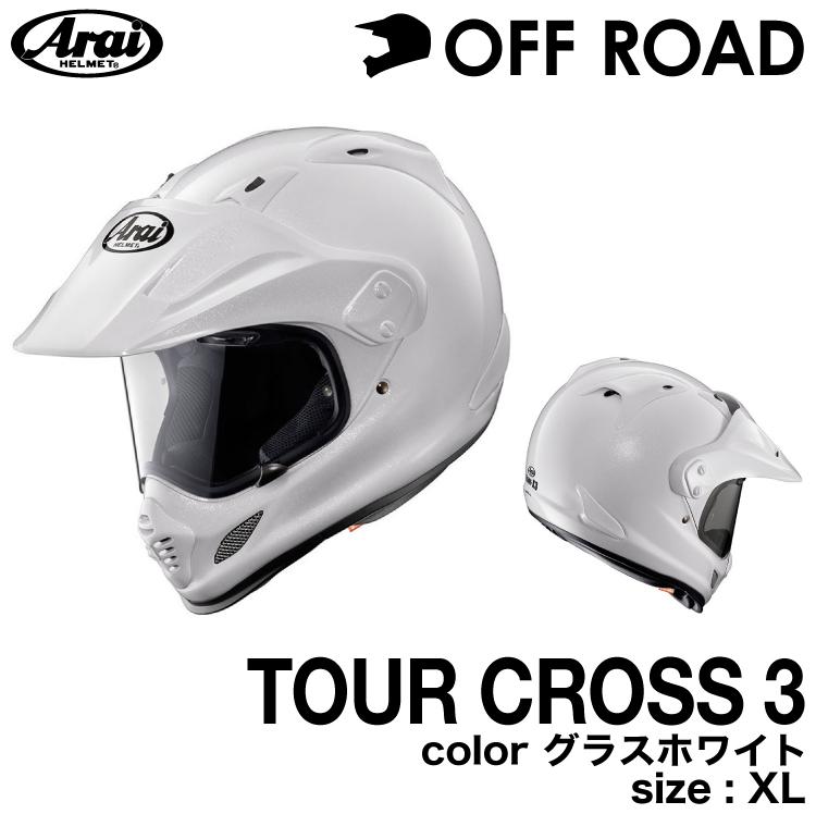 送料無料 納期要確認 アライ フルフェイス オフロード 人気ブレゼント! 激安セール ヘルメット XL 3 アライTOUR CROSS グラスホワイト