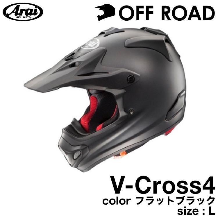アライV-Cross4 フラットブラック L