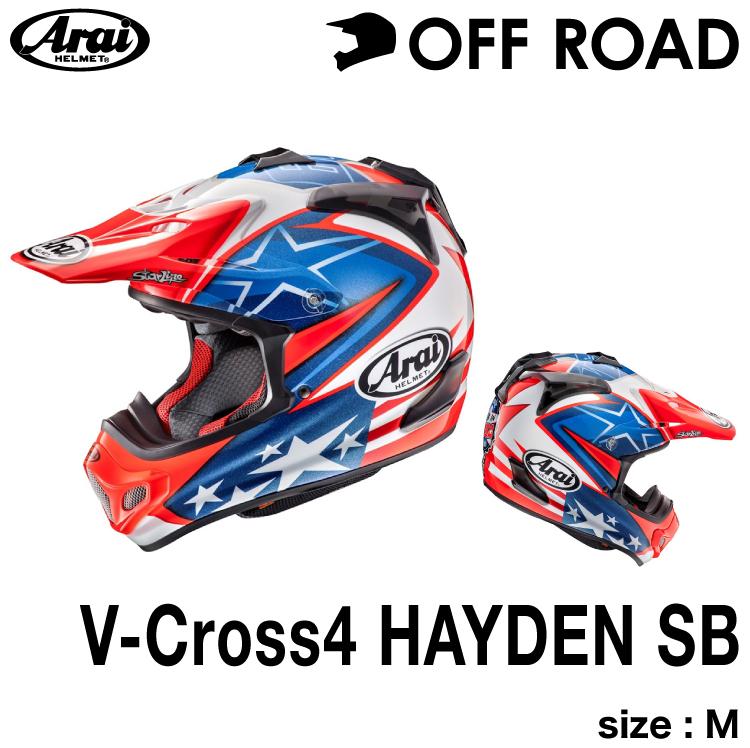 【送料無料/納期要確認/アライ/フルフェイス/オフロード/ヘルメット】 アライV-Cross4 HAYDEN SB M