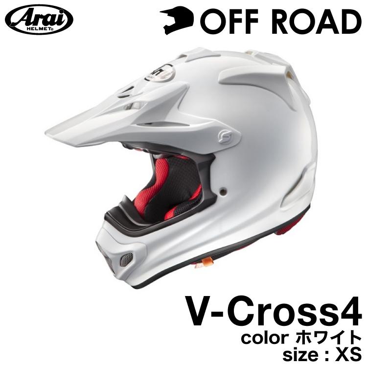 アライV-Cross4 ホワイト XS