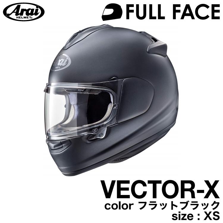 アライVECTOR-X フラットブラック XS