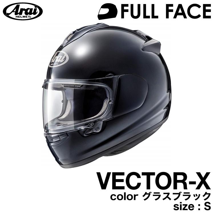 アライVECTOR-X グラスブラック S