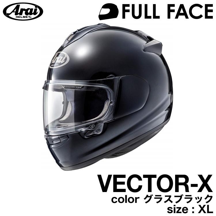 アライVECTOR-X グラスブラック XL