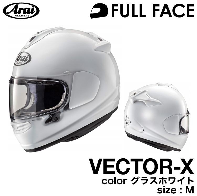送料無料 納期要確認 アライ フルフェイス グラスホワイト M 数量は多 商舗 ヘルメット アライVECTOR-X