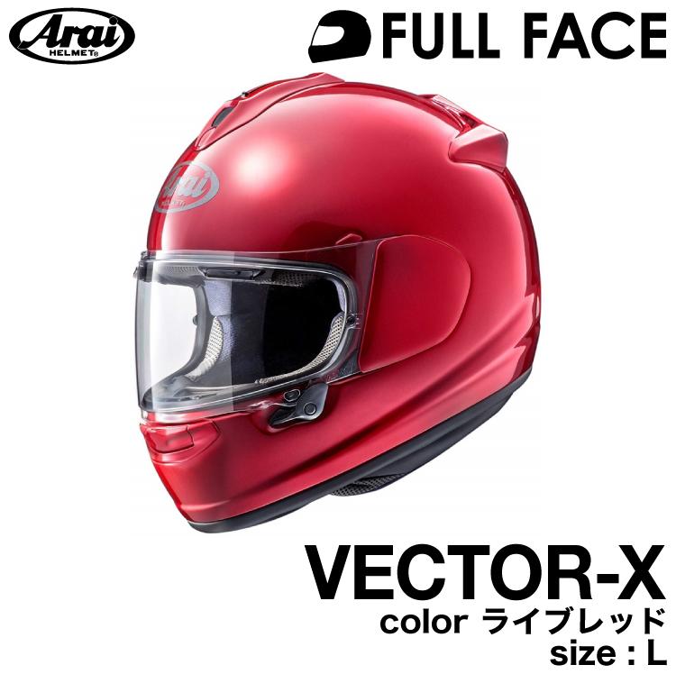 アライVECTOR-X ライブレッド L