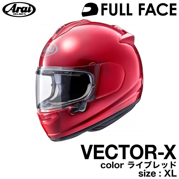 アライVECTOR-X ライブレッド XL