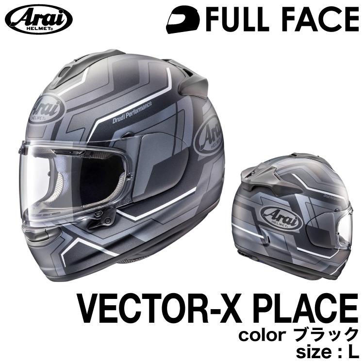 アライVECTOR-X PLACE ブラック L
