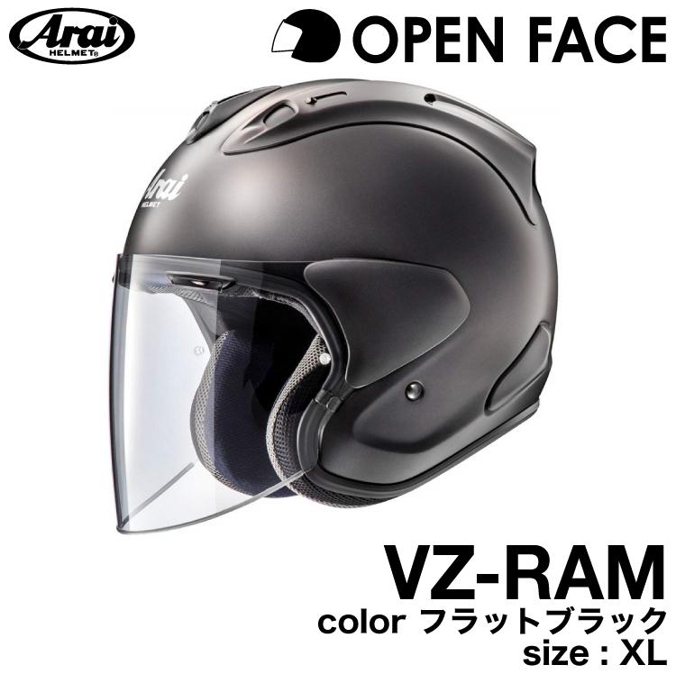 アライVZ-RAM フラットブラック XL