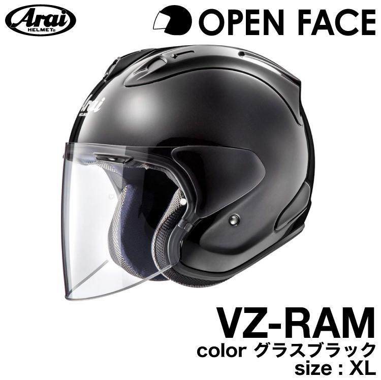 アライVZ-RAM グラスブラック XL