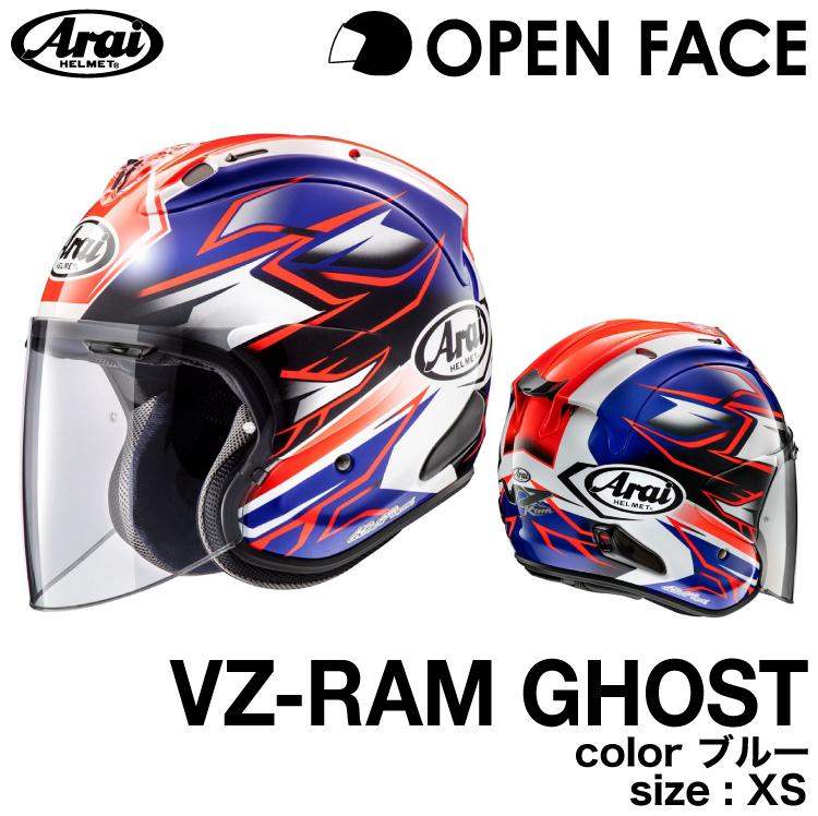 アライVZ-RAM GHOST ブルー XS