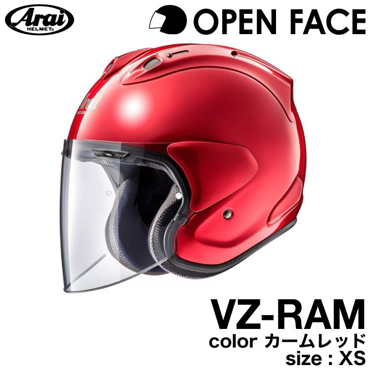 アライVZ-RAM カームレッド XS