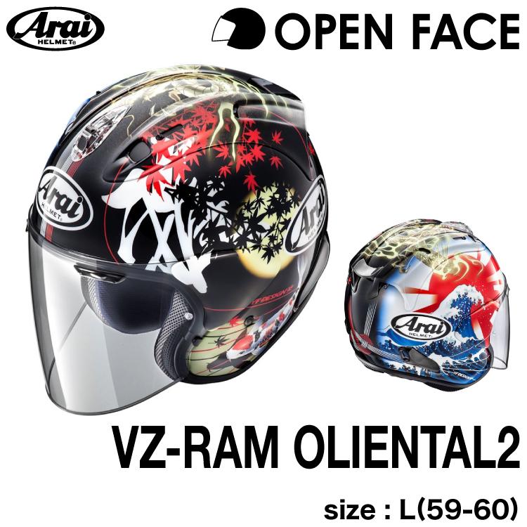 アライVZ-RAM ORIENTAL2 59-60