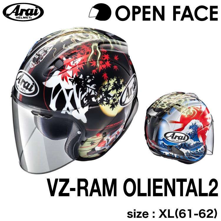 アライVZ-RAM ORIENTAL2 61-62