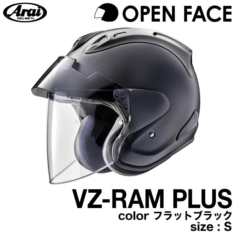 アライVZ-RAM PLUS フラットブラック S