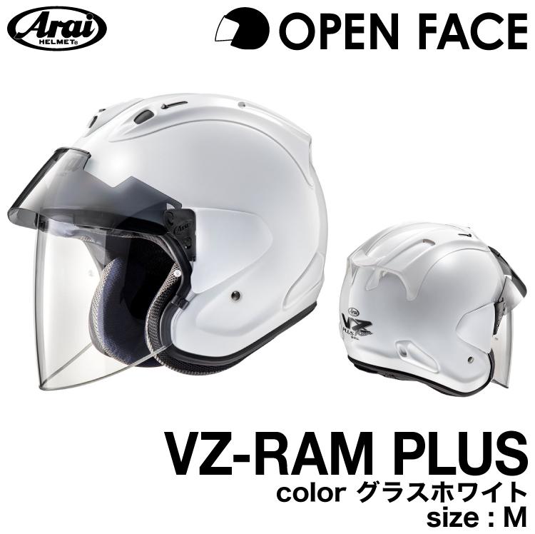 アライVZ-RAM PLUS グラスホワイト M