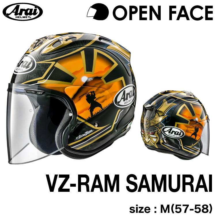 アライVZ-RAM SAMURAI 57-58