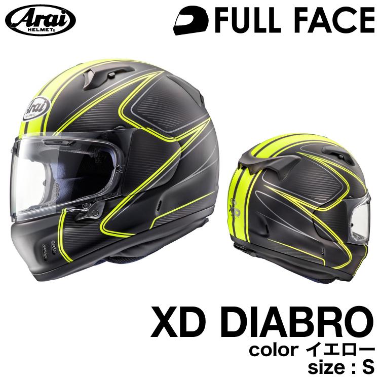 送料無料 日時指定 納期要確認 アライ フルフェイス ヘルメット 超目玉 イエロー アライXD DIABRO S