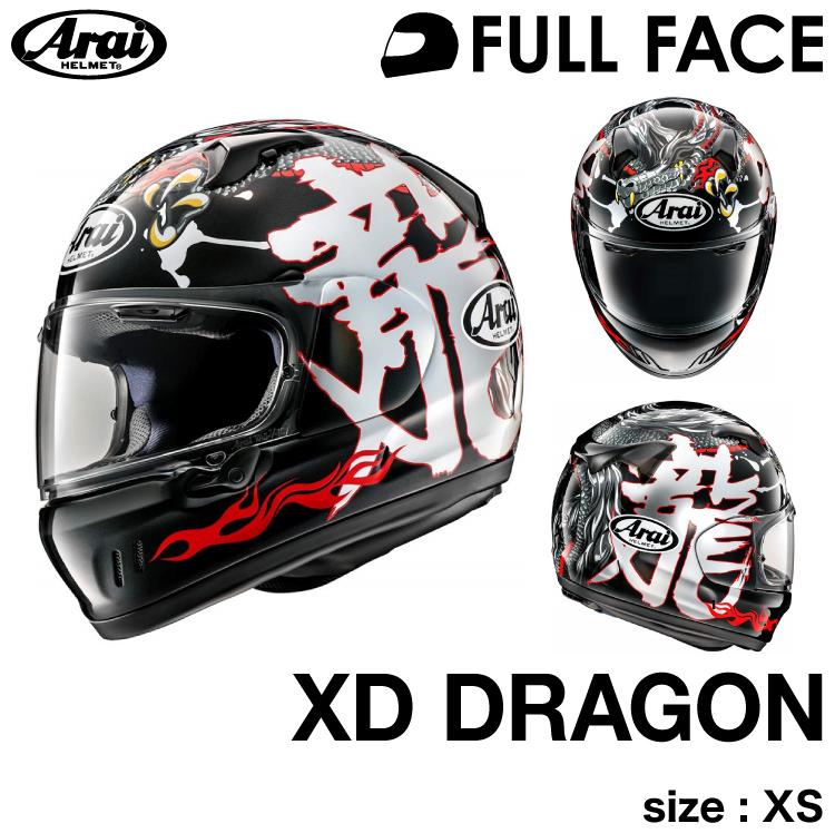 アライXD DRAGON XS